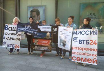 Валютные ипотечники провели митинг в Москва Сити