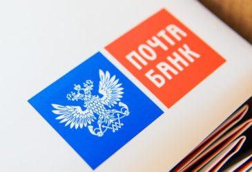 WSJ провел финансовый тест-драйв Почта Банка