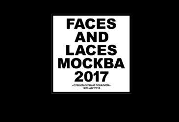 Субкультурный локализм 2017