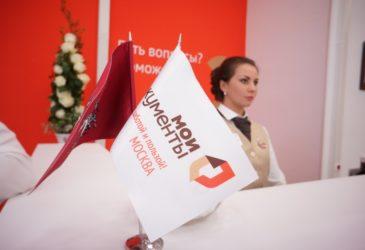В Москве-Сити открыт первый флагманский центр госуслуг «Мои документы»