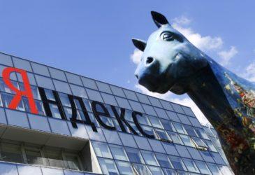 """Яндекс"" открыл новый бизнес-проект"