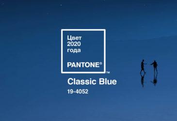 Классический синий 2020. Как дизайнеры используют синий и доказывают, что он не так прост